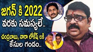 YS Jagan కి 2022 వరకు సమస్యలే.. Astrologer Venu Swamy | Chandra Babu | Nara Lokesh | TDP Vs YSRCP