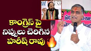 Minister Harish Rao Fires on Congress Party | BJP Leader Raghunandan Rao | dubbaka by elections