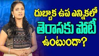 దుబ్బాక ఉప ఎన్నికలో తెరాసకు పోటీ ఉంటుందా? dubbaka by elections   TRS Party   CM KCR   Top Telugu TV