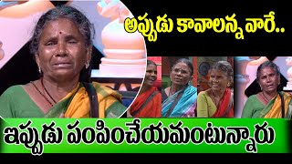 అప్పుడు కావాలన్న వారే | Bigg Boss 4 Telugu | My Village Show Gangavva | Nagarjuna | Top Telugu TV