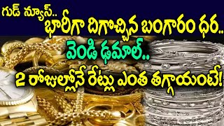 గుడ్ న్యూస్.. భారీగా దిగొచ్చిన బంగారం ధర.. Today Gold & Silver Rates - 19/09/2020 | Top Telugu TV