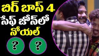 బిగ్ బాస్ 4సేఫ్ జోన్లో నోయల్ | Bigg Boss 4 Telugu 2nd Week Elimination | Noel | Top Telugu TV