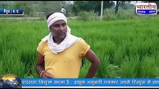 किसानों के साथ भद्दा मजाक, खाते में डाली बीमा की 1 रुपये की रकम, खरीफ फसल का बीमा मिला 1 रुपये। #bn