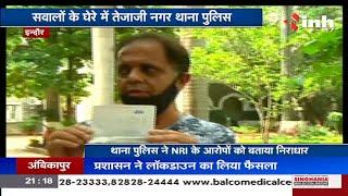 Indore News || Police का आमानवीय चेहरा उजागर, लॉकअप में पुलिस ने की मारपीट