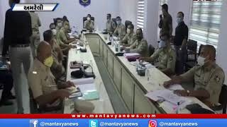 Amreli: ડીવાયએસપી કક્ષાના અધિકારીઓની મિટિંગ