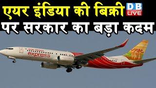 Air India की बिक्री पर सरकार का बड़ा कदम | Air India की हालत हुई खस्ता | Privatization of Air India
