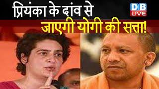 Priyanka Gandhi के दांव से जाएगी योगी की सत्ता ! Priyanka Gandhi  ने CM Yogi को लिखा खत |#DBLIVE