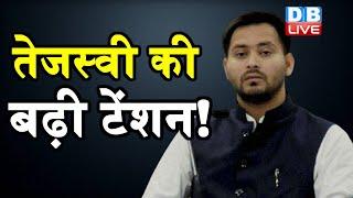 Tejashwi Yadav की बढ़ी टेंशन ! भाकपा माले ने दिखाए तल्ख तेवर  #DBLIVE