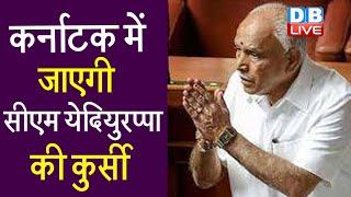 Karnataka में जाएगी CM BS Yediyurappa की कुर्सी | अब तक नहीं हो पाया मंत्रिमंडल विस्तार | #DBLIVE