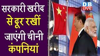 सरकारी खरीद से दूर रखीं जाएंगी चीनी कंपनियां   जैसे को तैसा की तर्ज पर सरकार बनाएगी नियम  #DBLIVE