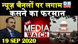 Media Watch | supreme court चाहता है न्यूज़ चैनलों पर लगाम कसना | india media latest news | #DBLIVE