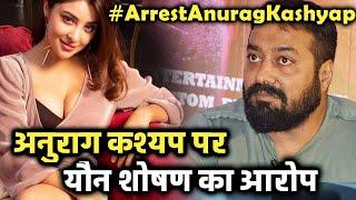 Actress Payal Ghosh Ka Anurag Kashyap Par SEXUAL Harassment Ka Aarop | #ArrestAnuragKashyap Trend