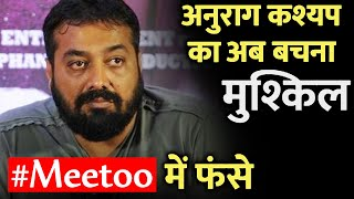 Anurag Kashyap Par National Commission For Women Ne Ki Shikayat Darz | Payal Ghosh Controversy