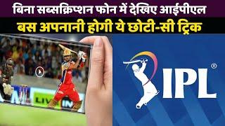 Mobile में बिना Hotstar Subscription के भी देख सकते हैं IPL 2020, बस ये कर दीजिये