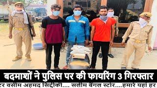Bulandshahr News // वाहन चेकिंग के दौरान बदमाशों ने पुलिस पर की फायरिंग, 3 गिरफ्तार