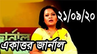 Bangla Talk show  বিষয়: হাটহাজারী মাদ্রাসার দায়িত্ব পেলেন আল্লামা জুনায়েদ বাবুনগরী