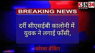 ब्रेकिंग न्यूज/सिपाही ने कर ली खुदकुशी,बेमेतरा में पदस्थ था उमाकांत राठौर....