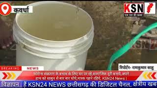 ग्रामीण गंदे पानी पीने को है मजबूर, हैंडपंप से निकल रहा गंदा पानी....