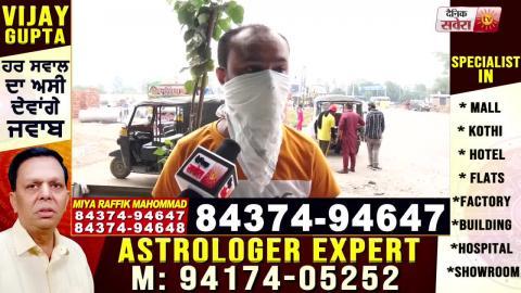 Exclusive : अब इस तरह का होगा PAP चौंक, Amritsar - Ludhiana -Delhi जानें वालों को होगी आसानी