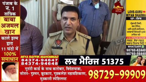 Khanna Police ਨੇ ਸੁਲਝਾਈ ਅੰਨ੍ਹੇ ਕਤਲ ਦੀ ਗੁੱਥੀ
