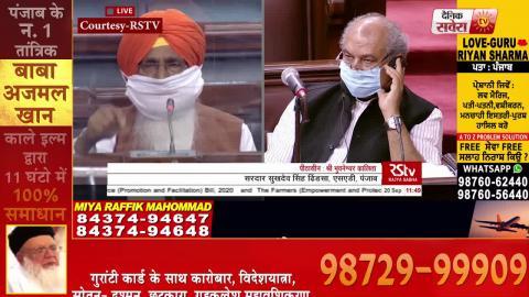 Rajya Sabha में Sukhdev Dhindsa ने केंद्र सरकार को खेती Ordinance विवाद को हल करने का दिया Idea