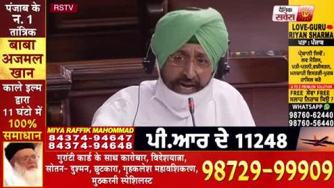 Rajya Sabha में MP Pratap Bajwa ने इस तरह किया खेती Ordinance बिल का विरोध