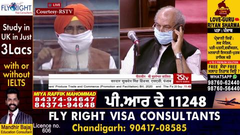 Rajya Sabha 'ਚ Sukhdev Dhindsa ਨੇ ਕੇਂਦਰ ਸਰਕਾਰ ਨੂੰ Agriculture Ordinance ਵਿਵਾਦ ਨੂੰ ਹੱਲ ਕਰਨ ਦਾ ਦਿੱਤਾ Idea