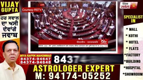 Big Breaking: भारी हंगामे के बीच Parliament में भी 2 खेती Ordinance हुए पास