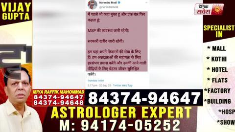 Big Breaking: PM मोदी ने Tweet कर किया साफ, फसल की सरकारी खरीद व MSP रहेगी जारी
