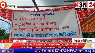 एनटीपीसी लारा में ग्रामीण के द्वारा नौकरी की मांग को लेकर धरना प्रदर्शन.....