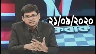Bangla Talk show  বিষয়: পেঁয়াজ: 'সরবরাহ বাড়েনি, ক্রেতা কমে যাওয়ায় দাম কমেছে'