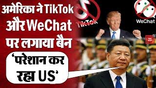 Tiktok Ban in USA: India के बाद America में टिकटॉक बैन करने के आदेश जारी