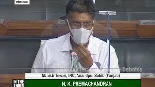 Manish Tewari's Remarks   The Companies (Amendment) Bill, 2020