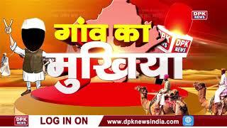 Panchayat Election 2020 |प्रत्याशी शोभा मीणा,ग्राम पंचायत जमवारामगढ़