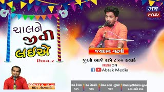 Chal Ne Jivi Laiye | Jaydan Gadhavi | Season-2 | ABTAK MEDIA