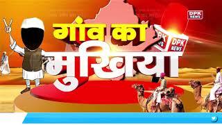 Panchayat Election 2020 |लक्ष्मी देवी सैनी,सरपंच उम्मीदवार, ग्राम पंचायत बुज
