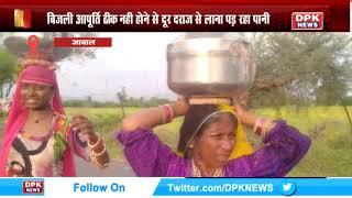 DPK NEWS || हमारा राजस्थान || देखिये राजस्थान की तमाम बड़ी खबरे || 20.09.2020