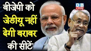 Bihar Election : Bihar में चल रही Nitish Kumar के खिलाफ हवा | सर्वे से उड़ी नीतीश की नींद! | #DBLIVE
