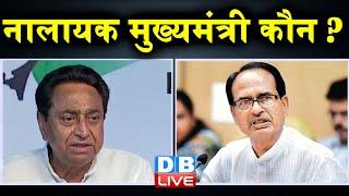 नालायक मुख्यमंत्री कौन ? Shivraj Singh Chouhan और Kamal Nath के बीच तल्ख बयानबाजी |#DBLIVE