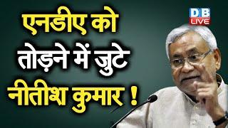 NDA को तोड़ने में जुटे Nitish Kumar ! Chirag Paswan को JDU का जवाब |#DBLIVE