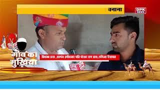 Panchayat Election 2020 | प्रियंका डारा ,सरपंच उमीदवार पति पोखर राम डारा,रुनिजा पँचायत