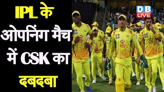 IPL 2020: CSK ने कैसे दिया Mumbai Indian को मात | MS dhoni | #DBLIVE