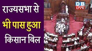 Lok Sabha के बाद Rajya Sabha में भी पास हुआ कृषि बिल |  farmer bill, agriculture bills|  #DBLIVE