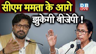 CM Mamata के आगे झुकेगी BJP ! ममता पर Babul Supriyo के बिगड़े बोल |#DBLIVE