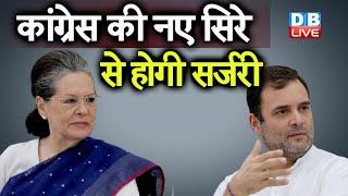 Congress की नए सिरे से होगी सर्जरी | Haryana Congress में बदलाव की कवायद तेज |#DBLIVE