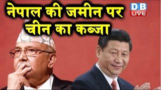 Nepal की जमीन पर China का कब्जा | China की चाल से अनजान था नेपाल |#DBLIVE