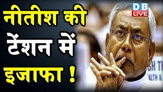 Nitish Kumar की टेंशन में इजाफा ! टिकट बंटवारे से पहले नेताओं ने शुरू किया प्रचार |#DBLIVE