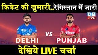 IPL 2020 LIVE Discussion | Delhi vs Punjab | #DBLIVE