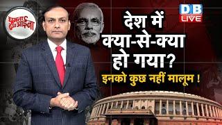 News of the week:farmer bill,kisan bill,pm cares fund, ghumta hua aaina latest rajivji #GHA  #DBLIVE
