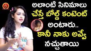అలాంటి సినిమాలు చేస్తే బోల్డ్ కంటెంట్ అంటారు.. కానీ నాకు అవ్వే నచ్చుతాయి || Apsara Rani Interview